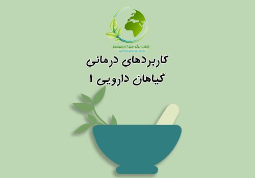 کاربردهای درمانی گیاهان دارویی