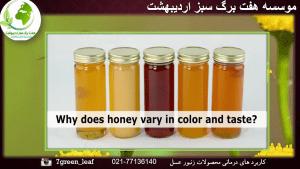 کاربردی ترین خواص عسل