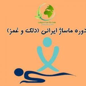 ماساژ ایرانی(دلک و غمز)