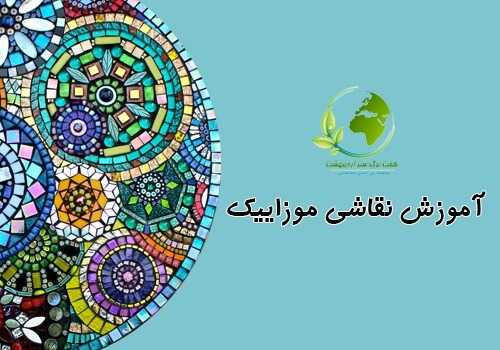 نقاشی موزاییک