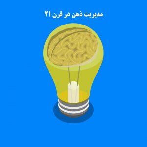 brain 5459685 1280