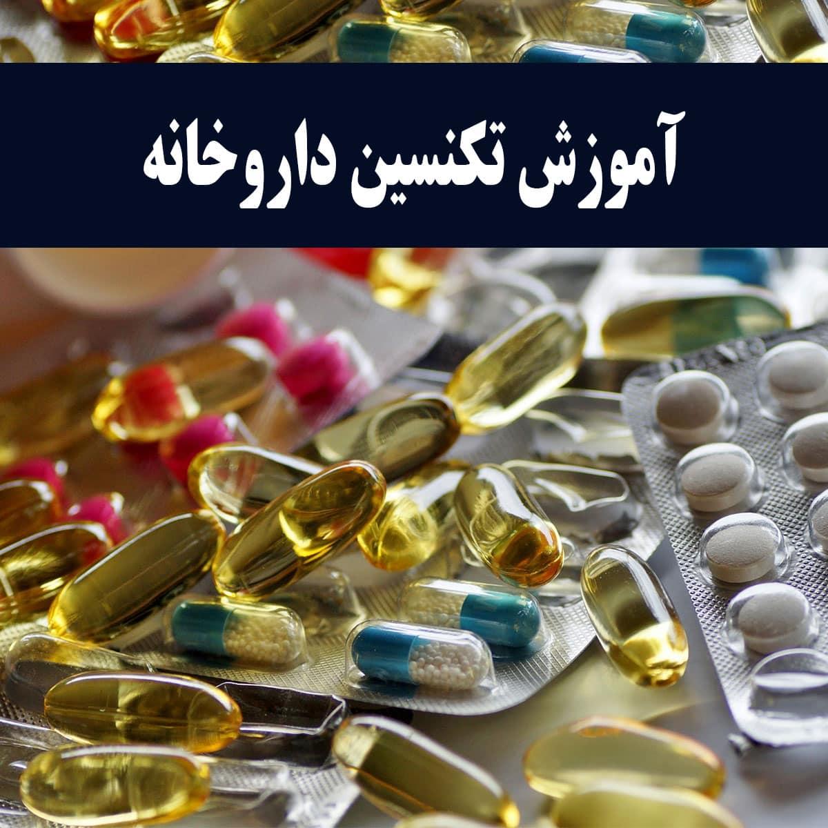 آموزش تکنسین داروخانه